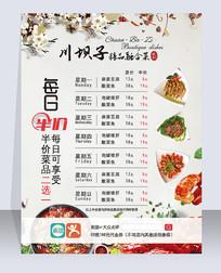 菜馆门口优惠活动宣传海报