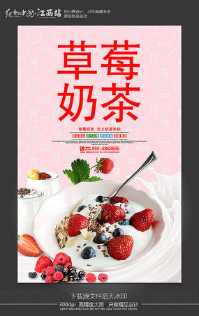 草莓奶茶促销宣传海报设计