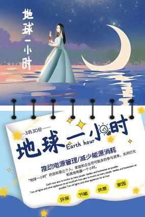 插画地球一小时海报