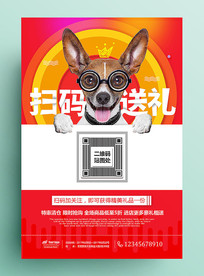 宠物扫码送礼海报