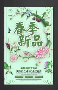 创意春天春季上新海报