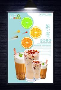 创意奶茶宣传海报设计