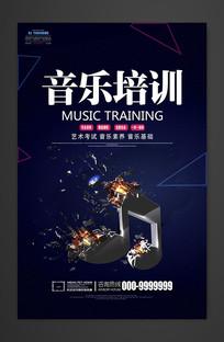 创意音乐培训海报设计