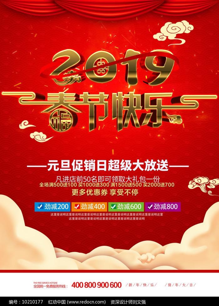 春节快乐立体字海报图片