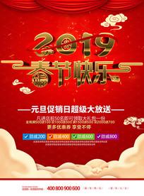 春节快乐立体字海报