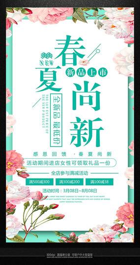 春夏焕新季精品活动海报