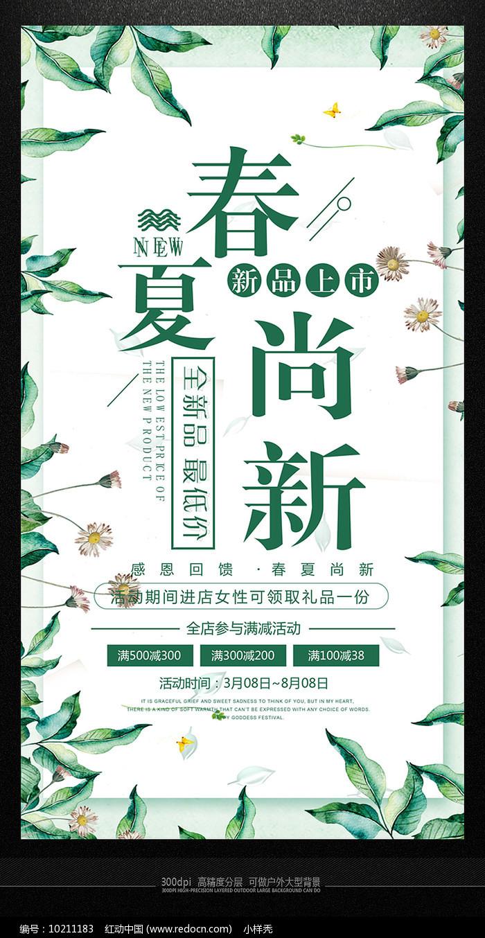 春夏尚新时尚活动促销海报图片