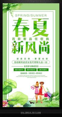 春夏新风尚活动促销海报设计