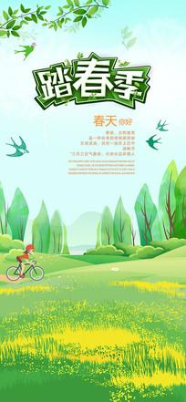 春游春天促销海报