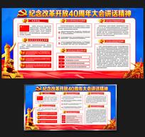 党建改革开放宣传展板