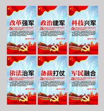 党建改革强军宣传展板