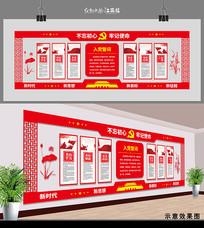 党员活动室党建文化墙展板