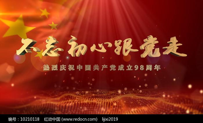 党政开场片头AE视频模板