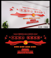 大气中国中国梦文化墙