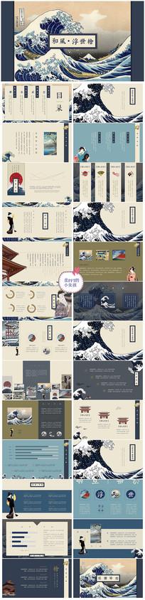 浮世绘唯美和风日本文化旅游