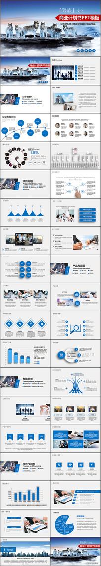 公司简介商业计划书PPT模板