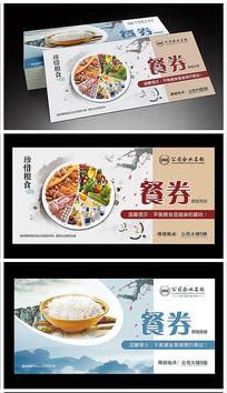 公司食堂餐券设计
