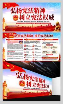 国家宪法日宣传展板模板
