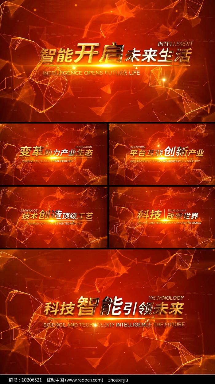 红色科技企业宣传文字展示AE视频模板