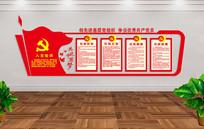 红色入党誓词党建活动室文化墙