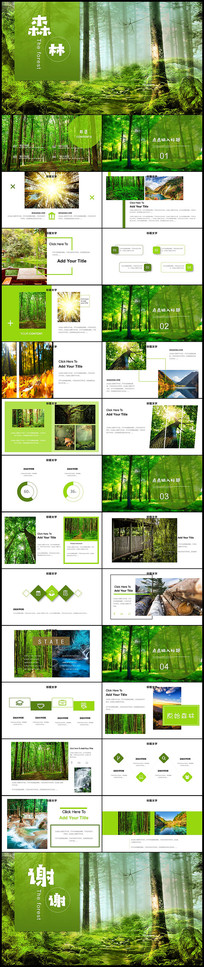 环境保护生态森林森业PPT
