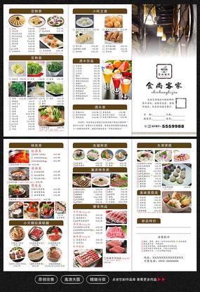 火锅店酒店点餐单菜单三折页