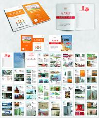 建材宣传画册