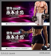 健身运动宣传展板