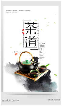 简约水墨茶道文化宣传海报设计