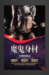 激情运动健身海报