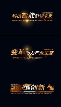 科技金属字文字字幕AE视频模板