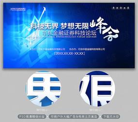 蓝色金融科技峰会背景展板