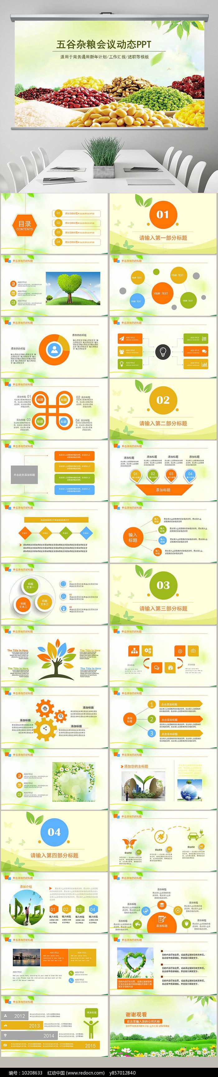 粮食五谷杂粮食品健康PPT图片