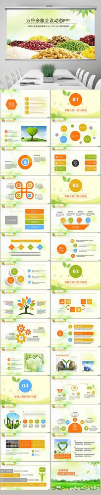 粮食五谷杂粮食品健康PPT