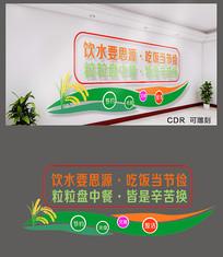 粒粒盘中餐校园文化墙