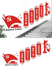 楼梯党建文化长廊宣传文化墙