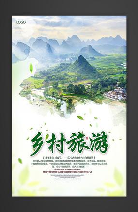 绿色的乡村旅游海报
