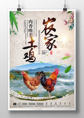 农家土鸡养殖场宣传海报