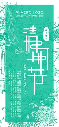 清明节三月踏青节中国手机海报