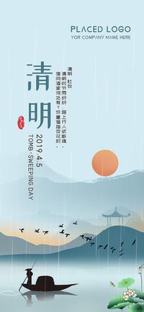 清明节踏青节清新小雨手机海报