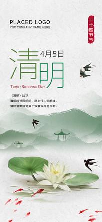 清明节踏青节三月祭祖手机海报