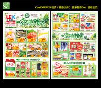 清明踏青超市DM宣传单
