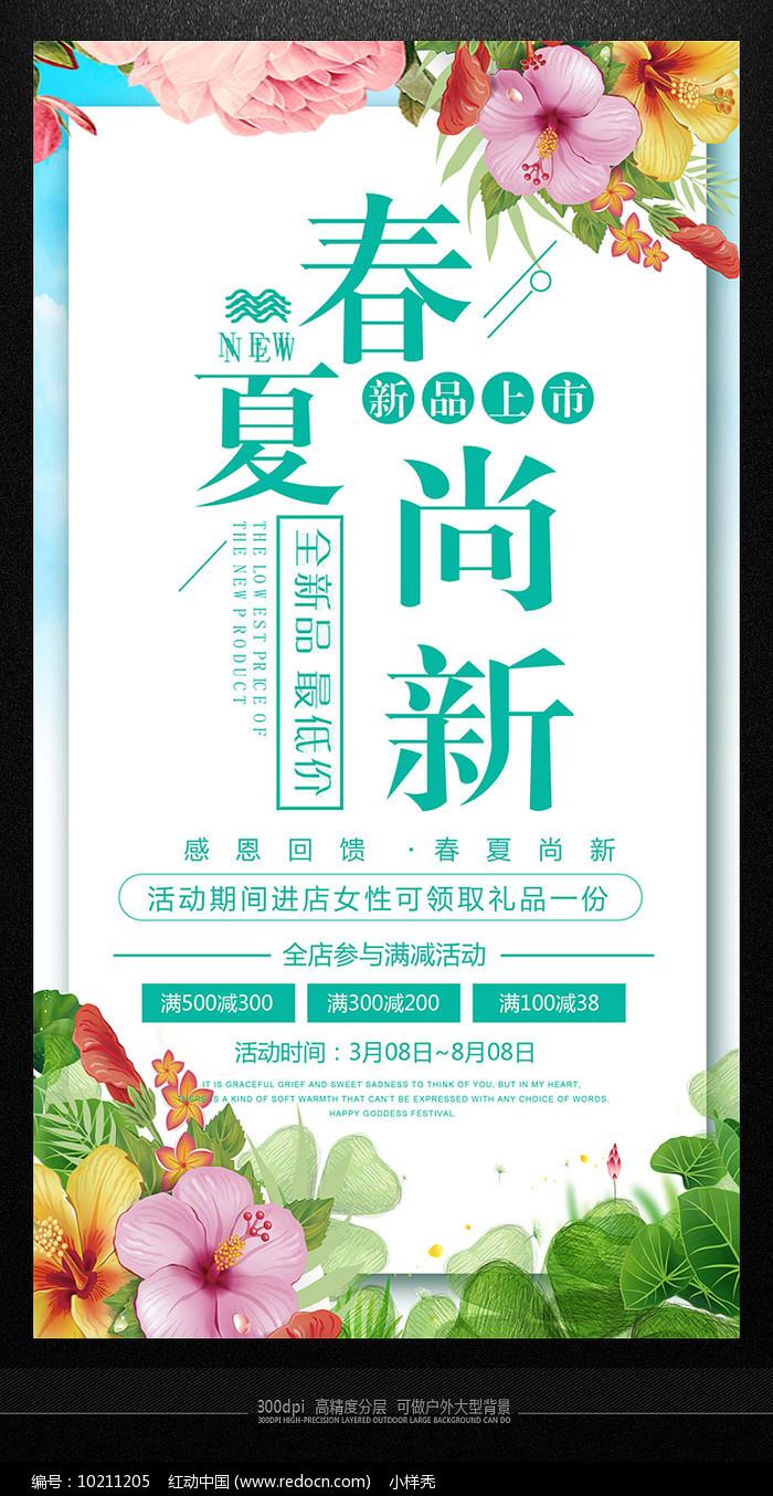 清新时尚春夏尚新促销海报图片