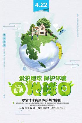 世界地球日海报 PSD