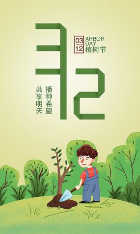 手绘植树节海报设计 PSD