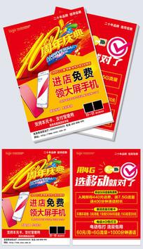手机店周年庆促销宣传单