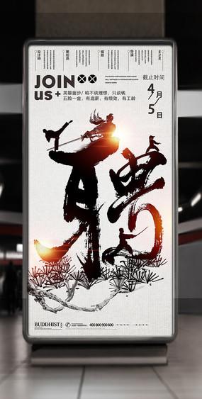 水墨风毛笔字招聘海报