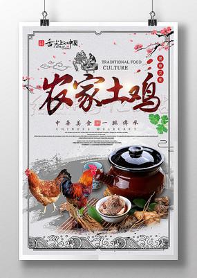 水墨农家土鸡农家乐宣传海报