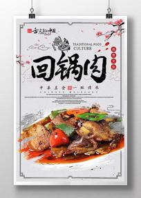 水墨中国风回锅肉美食海报