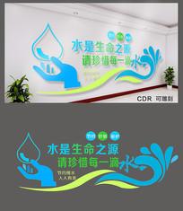 水是生命之源校园文化墙